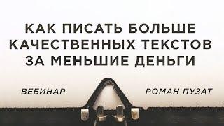 «КАК ПИСАТЬ БОЛЬШЕ КАЧЕСТВЕННЫХ ТЕКСТОВ ЗА МЕНЬШИЕ ДЕНЬГИ» - ВЕБИНАР РОМАНА ПУЗАТА - ПУЗАТ.РУ