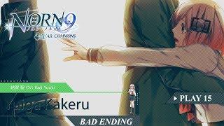 Welcome ◇ ✧ Bad Ending ✧ Koharu CV: Fujimura Ayumi Yuiga Kakeru CV Kaji Yuuki ↡↡ My Social ↡↡ Subscribe ➠ http://bit.ly/28RLYgu Twitter ...