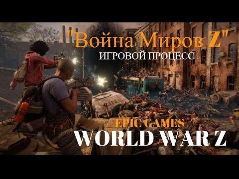 WORLD WAR Z | 18 MINUTES | ВОЙНА МИРОВ Z