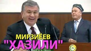 Шавкат Мирзиёев Чирокчилик вакилга ХАЗИЛЛАШДИ!