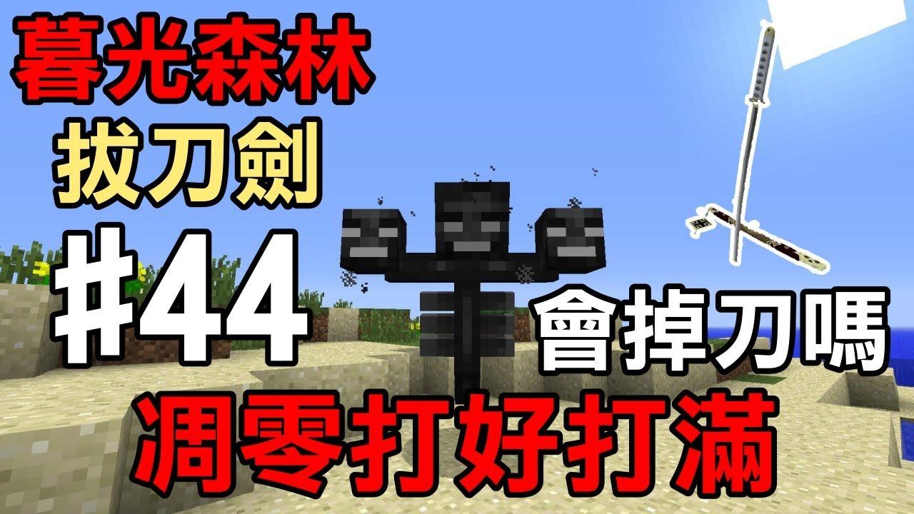 【堯の實況】MineCraft 1.12.2全新模組生存(暮光森林+拔刀劍)feat.法師,小奈 EP44 — 凋零打好打滿!會掉刀嗎 ...