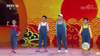[音乐快递]《我们都是小虎子》 演唱:小虎子组合|CCTV少儿