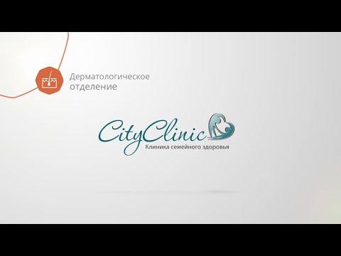 Детская дерматология - ФГБУ Государственный научный центр