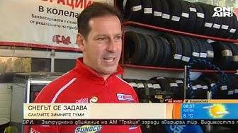 Експерт в България сутрин: По-добре евтини нови гуми, отколкото скъпи, но стари