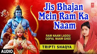Subscribe: http://www./tseriesbhakti ram bhajan: jis bhajan mein ka naam na ho singer: tripti shaqya music director: dhananjay mishra lyricist...