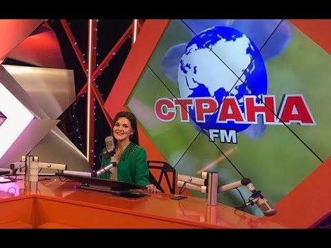 """Дина Гарипова в программе """"Лучшее в стране"""" (Страны FM)"""