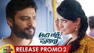 aadi-lakshmi-puraana-movie-release-promo-2-nirup-bhandari-radhika-pandit-anup-bhandari