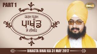 Part 1 - Karam Dharam Pakhand Jo Deeseh 31_5_2017 -Bhagta Bhai Ka
