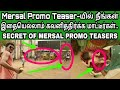I Bet You Cannot Noticed This From Mersal Official  Promo Teasers | Vijay Played With Vadivelu