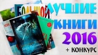 ЧТО ПОЧИТАТЬ? | ЛУЧШИЕ КНИГИ 2016 | Книги для подростков | YulyaBullet