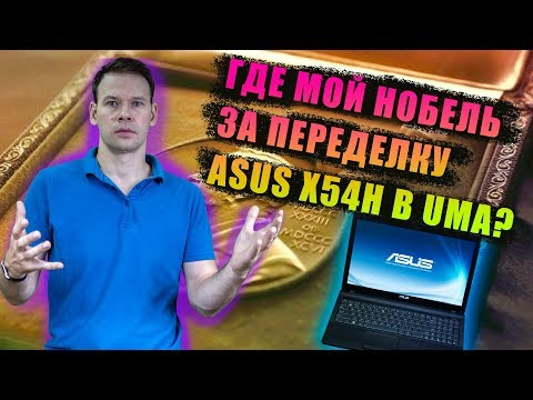 Переделываю ноутбук ASUS X54H на встроенную видеокарту
