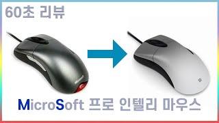 마이크로소프트 프로 인텔리 마우스 ㅣ 60초리뷰