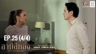 สามีสีทอง | EP.25 (4/4) | 5 ต.ค.62 | Amarin TVHD34