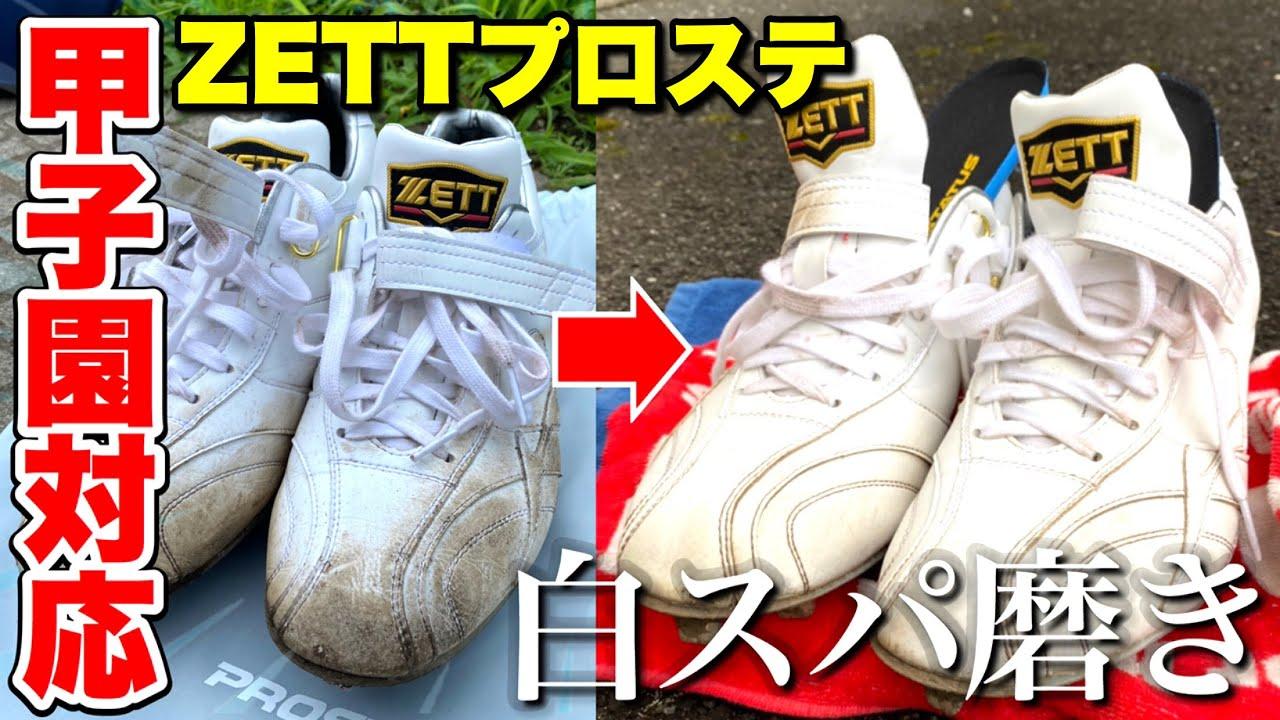 【甲子園対応】今年の夏に大流行する?高校生対応のゼット源田選手モデルの白スパイクを手入れしてみた。