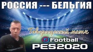 Товарищеский матч по футболу сборная РОССИИ и сборная БЕЛЬГИИ