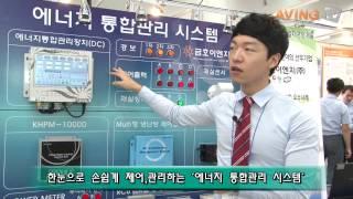 [IT융합엑스포 영상] 금호이엔지, '에너지 통…