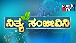 Public TV | Nithya Sanjeevini | Jan 01th, 2019