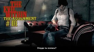 The Evil Within The Assignment s 01 Эпизод 1 Присяга