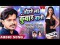 Tohre la kuwar bani ho pramod premi New Bhojpuri song DJ remix mix by DJ vishal