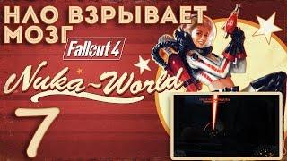 Fallout 4 Nuka World Прохождение на русском #7 ► ГАЛАКТИКА И ЗВЕЗДНЫЕ ЯДРА