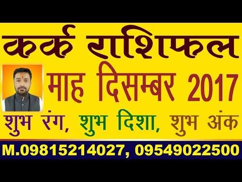 kark rashifal december 2017 | cancer horoscope | कर्क राशिफल | monthly prediction