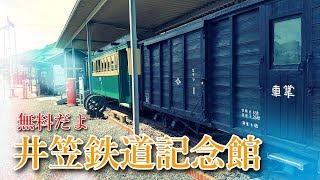 [ツーリング] 昔から気になっていた、笠岡市「井笠鉄道記念館」へ寄る [おまけ]