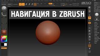 Курс по ZBrush R8 | Урок 1 | Навигация в ZBrush
