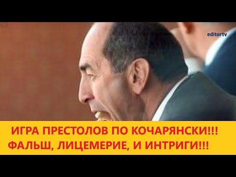Срочно!!! С чем Роберт Кочарян рвётся к власти в Армении?!!