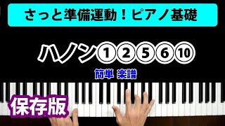 【さっと準備運動!】ハノン選曲 ピアノ基礎 教本 練習方法/簡単 楽譜/K2