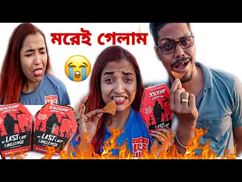 WORLD'S MOST SPICY JOLO CHIP EATING CHALLENGE - মরে যাচ্ছিলাম প্রায়, Challenge GONE EXTREMELY WRONG