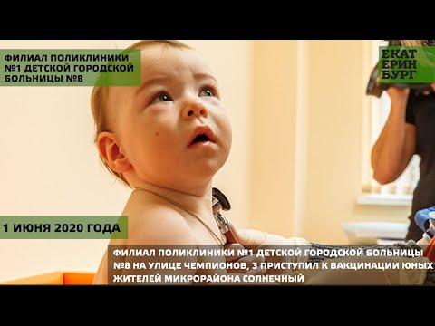 Филиал поликлиники № 1 Детской городской больницы № 8 приступил к вакцинации детей