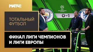 Тотальный футбол Финал Лиги чемпионов и Лиги Европы