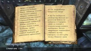 Книги Skyrim Великая война