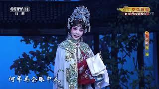 《CCTV空中剧院》 20191021 京剧《西施》 2/2  CCTV戏曲