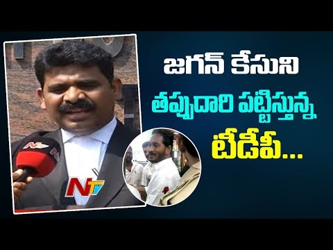 TDP Is Trying to Mislead YS Jagan Attack Case Says YS Jagan's Lawyer | NTV