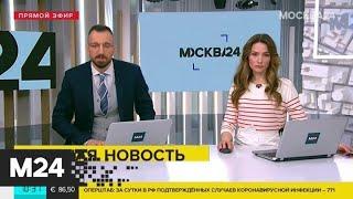 За сутки в России подтвердили 771 случай коронавирусной инфекции | COVID-19 - Москва 24