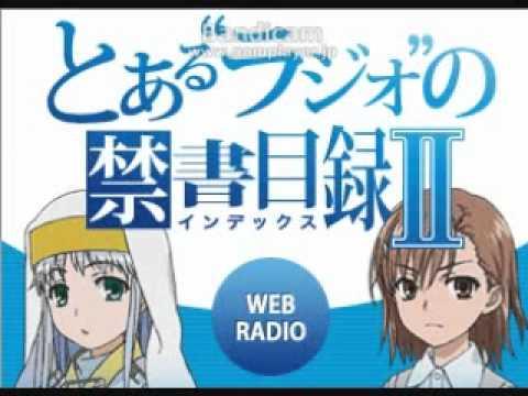 とあるラジオの禁書目録Ⅱ 【特別...
