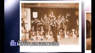 คิดถึง - สุนทราภรณ์【Karaoke : คาราโอเกะ】