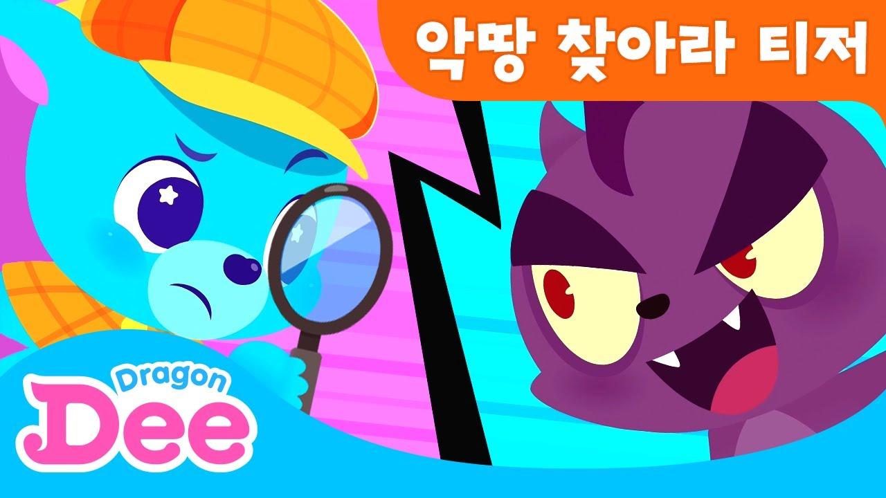 [선공개]  드래곤디 vs 악땅 찾기 게임 | 도와주세요! 악땅은 거기 서! | 드래곤디와 함께하는 동물의 왕국 🦁 | 드래곤디 인기동요&게임 | DragonDee