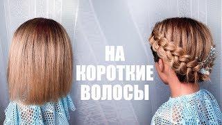 ПРИЧЕСКА НА КОРОТКИЕ ВОЛОСЫ. Hairstyle for Short Hair. LOZNITSA