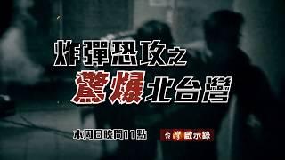 【台灣啟示錄 預告】炸彈恐攻之驚爆北台灣 06/23(日)