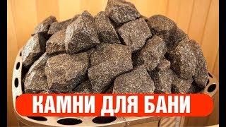замена камней для бани через 11 лет!