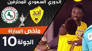 ملخص مباراة (أحد - الاتفاق) ضمن منافسات الجولة العاشرة من الدوري السعودي للمحترفين