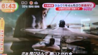 めざまし11/27ラルク 「Wing Flaps」解禁