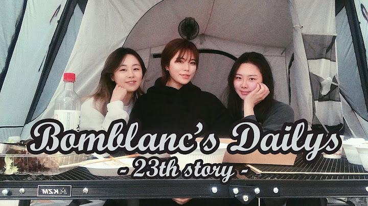 봄블랑 캠핑 첫경험 성공적!! (Feat. 우중캠핑) (With. 정인, 재희)
