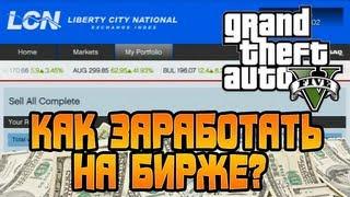 Как заработать миллион $ на бирже за 1 минуту в GTA5 начиная с 20к!