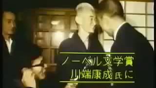 川端康成 1968年度ノーベル文学賞受賞の快挙 日本人3人目のノーベル賞受賞