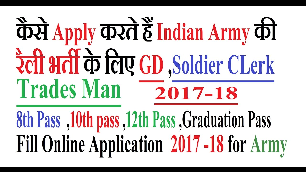 Apply online army rally bharti for gd soldier clerk trades man apply online army rally bharti for gd soldier clerk trades man falaconquin