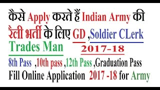 Apply Online  Army Rally Bharti for  |GD| Soldier CLerk |Trades Man