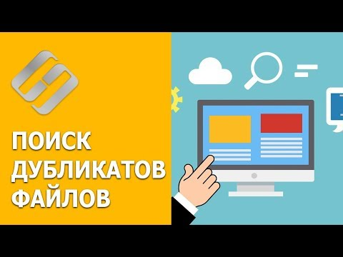 Программы для поиска и удаления дубликатов файлов на компьютере или ноутбуке 🔍🗂️💻